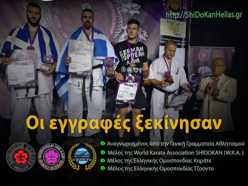 """Α.Σ. Πήγασος Βόλου """"Hombu Dojo"""""""