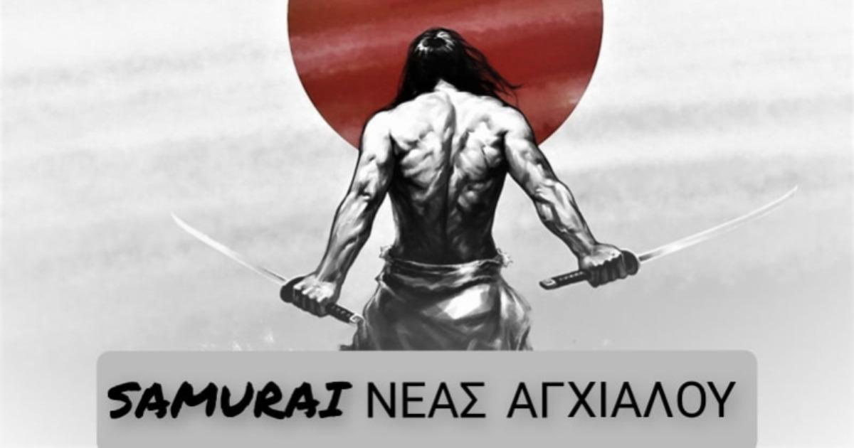 """Α.Σ """"SAMURAI"""" Νέας Αγχιάλου"""
